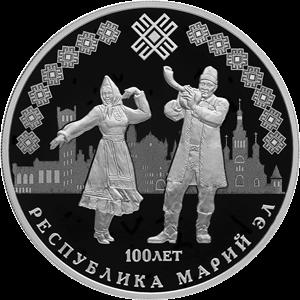 3 рубля 2020 100-летие образования Республики Марий Эл