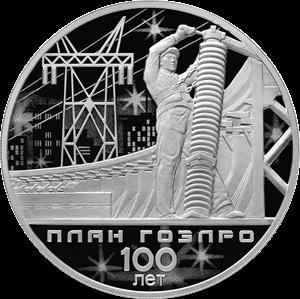 Банк России выпускает в обращение памятные монеты из драгоценного металла (10.11.2020)