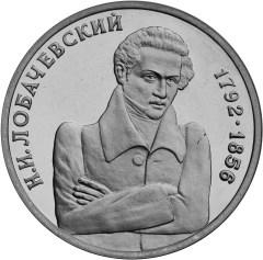 1 рубль 200 - летие со дня рождения Н. И. Лобачевского Proof