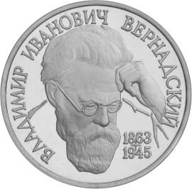 1 рубль 130-летие со дня рождения В.И.Вернадского UNC