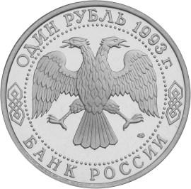 1 рубль. 250-летие со дня рождения Г.Р.Державина
