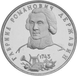 1 рубль 250-летие со дня рождения Г.Р.Державина Proof