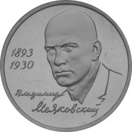 1 рубль 100-летие со дня рождения В.В.Маяковского UNC