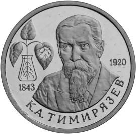1 рубль. 150-летие со дня рождения К.А.Тимирязева
