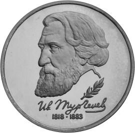 1 рубль 175-летие со дня рождения И.С.Тургенева UNC
