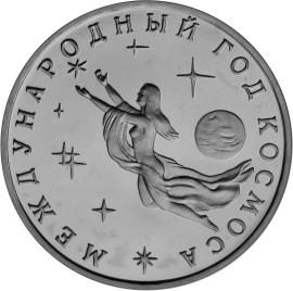 3 рубля Международный год Космоса Proof
