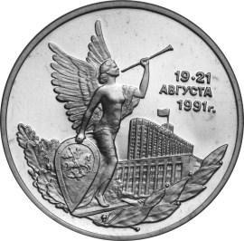 3 рубля Победа демократических сил России 19-21 августа 1991 года UNC