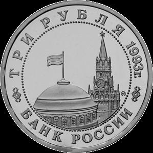 3 рубля. 50-летие Победы на Волге