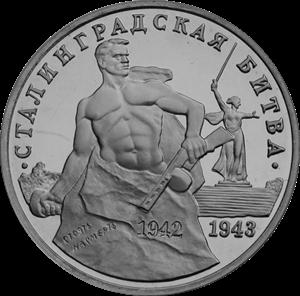 3 рубля 50-летие Победы на Волге  UNC