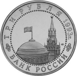 3 рубля. 50-летие Победы на Курской дуге