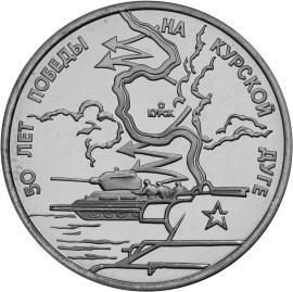 3 рубля 50-летие Победы на Курской дуге UNC