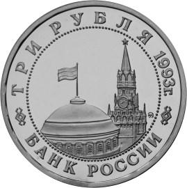 3 рубля. 50-летие освобождения Киева от фашистских захватчиков