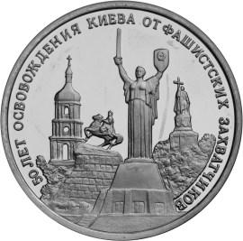 3 рубля 50-летие освобождения Киева от фашистских захватчиков Proof
