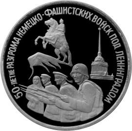 3 рубля 50-летие разгрома немецко-фашистских войск под Ленинградом