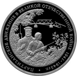 3 рубля Партизанское движение в Великой Отечественной войне 1941-1945 гг.