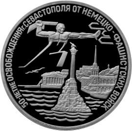 3 рубля. Освобождение г. Севастополя от немецко-фашистских войск