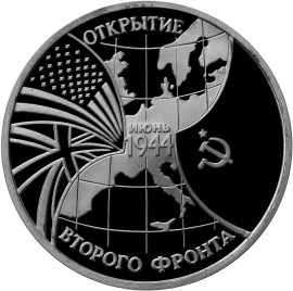 3 рубля Открытие второго фронта