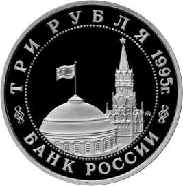 3 рубля. Освобождение Европы от фашизма. Варшава