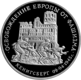 3 рубля Освобождение Европы от фашизма. Кенигсберг
