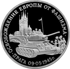 3 рубля. Освобождение Европы от фашизма. Прага