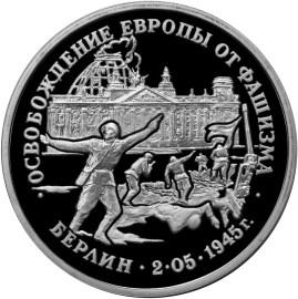3 рубля. Освобождение Европы от фашизма. Берлин