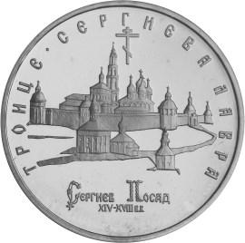 5 рублей Троице-Сергиева лавра,  г. Сергиев Посад Proof