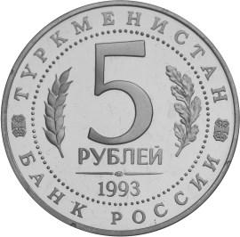 5 рублей. Архитектурные памятники древнего Мерва (Республика Туркменистан)