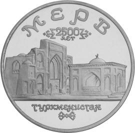 5 рублей Архитектурные памятники древнего Мерва (Республика Туркменистан) Proof