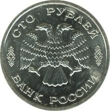 100 рублей. 50 лет Великой Победы