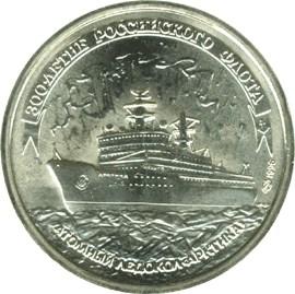 100 рублей. 300-летие Российского флота