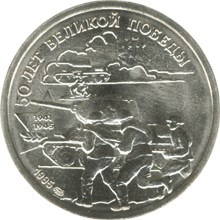 20 рублей 50 лет Великой Победы
