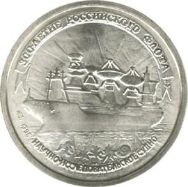 20 рублей 300-летие Российского флота