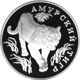 1 рубль Амурский тигр