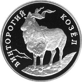 1 рубль. Винторогий козёл (или мархур)