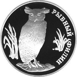 1 рубль Рыбный филин