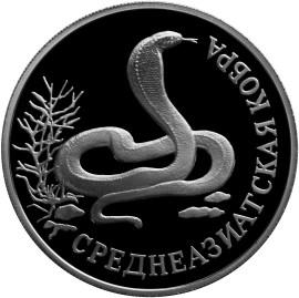 1 рубль Среднеазиатская кобра