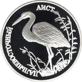 1 рубль Дальневосточный аист