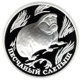 1 рубль. Песчаный слепыш