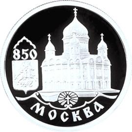1 рубль. 850-летие основания Москвы (Храм Христа Спасителя)