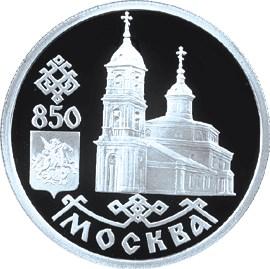 1 рубль 850-летие основания Москвы (Собор Казанской Божьей Матери) ММД