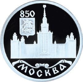 1 рубль. 850-летие основания Москвы (Московский университет)