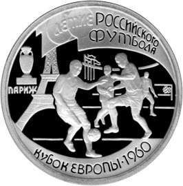 1 рубль 100-летие Российского футбола (Кубок Европы. Париж 1960 г.)