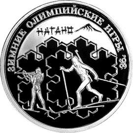 1 рубль Биатлон