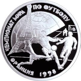 1 рубль Чемпионат мира по футболу-98