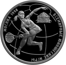 1 рубль Всемирные юношеские игры (Теннис)