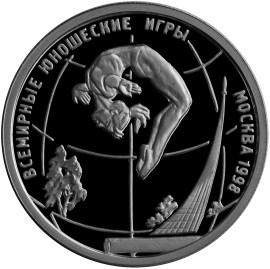 1 рубль Всемирные юношеские игры (Гимнастика на бревне)