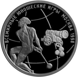 1 рубль. Всемирные юношеские игры (Метание молота)