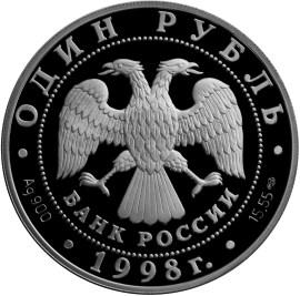 1 рубль. Дальневосточный сцинк