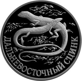 1 рубль Дальневосточный сцинк