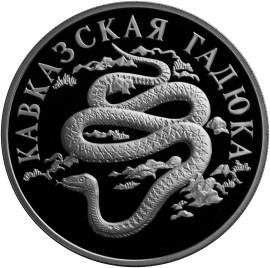 1 рубль. Кавказская гадюка